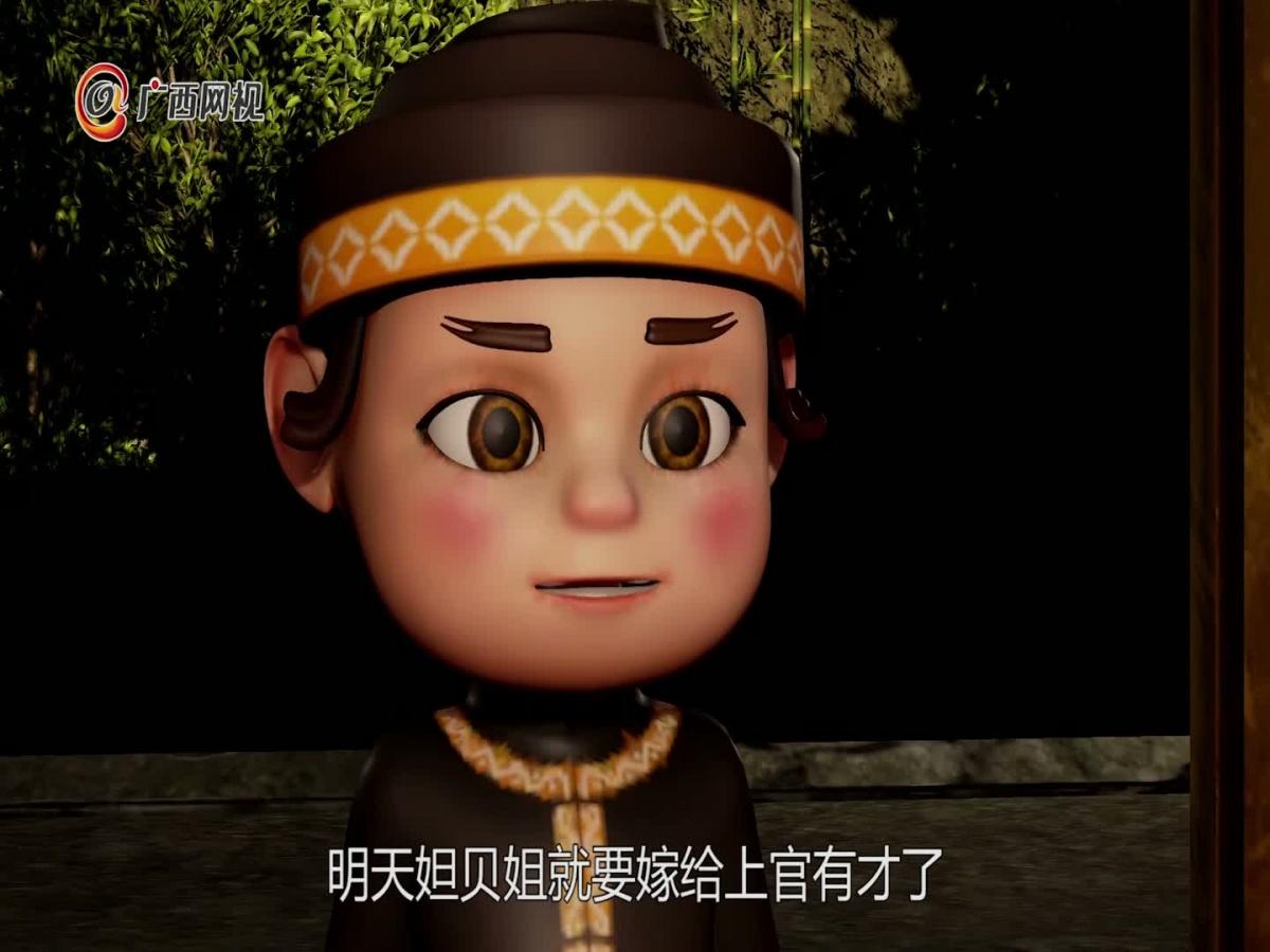 美丽南方系列动画片《第十七集》