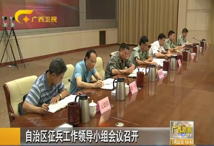 [广西新闻]自治区征兵工作领导小组会议召开