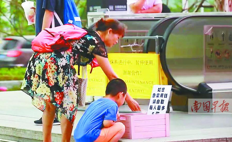 """8月2日焦点图:""""共享零钱""""现身南宁 公益还是炒作"""