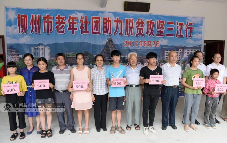 三江:老年社团为基层群众送上扶贫套餐(组图)