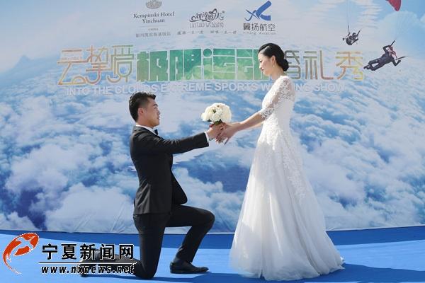 宁夏首场跳伞极限运动婚礼秀成功上演
