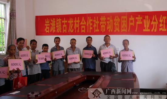 大化岩滩镇古龙村31户贫困户喜获产业分红(图)