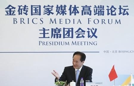 金砖国家媒体高端论坛主席团会议在京举行