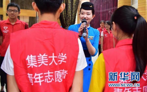 (社会)(2)厦门会晤志愿者接受基本礼仪培训