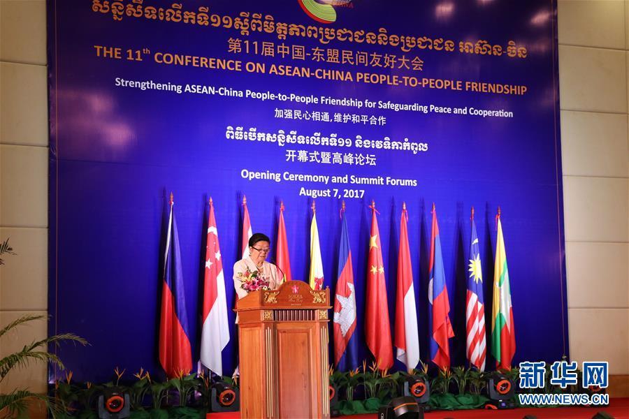 (XHDW)(1)第11届中国-东盟民间友好大会在柬埔寨举行