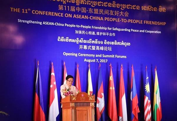 第11届中国-东盟民间友好大会在柬埔寨举行