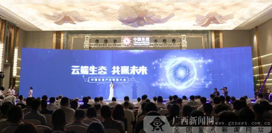 """中国东信举办""""云端生态·共赢未来""""产业联盟大会"""