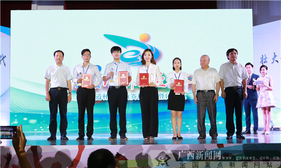 """第三届中国""""互联网+""""大学生创新创业大赛圆满落幕"""