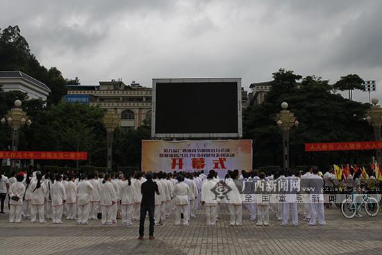 第九届广西体育节那坡分会场启动 赛事丰富多样