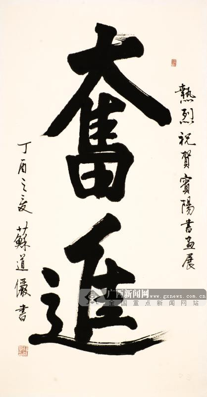 2017年宾阳县书画作品展8月12日起登陆广西博物馆