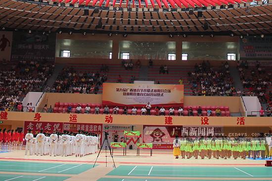 第九届广西体育节田阳会场开幕 新场馆投入使用