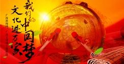 """""""我们的中国梦""""-文化进万家(广西)"""