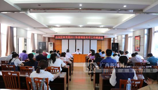 广西体育局召开专题会议推进2017年绩效考评工作