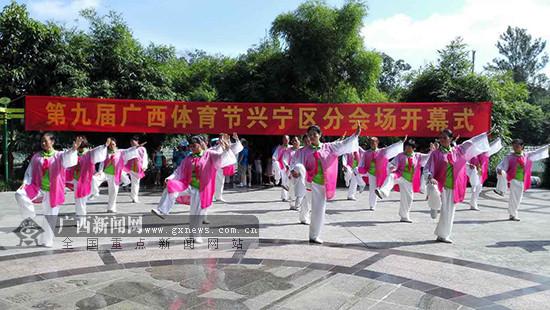 广西体育节南宁兴宁区分会场开幕 将开展多项赛事活动