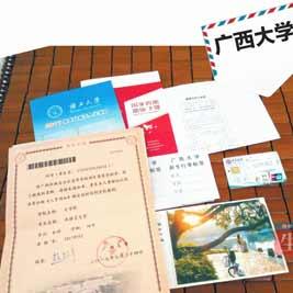 广西手机报8月10日下午版