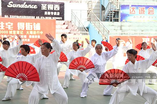 广西体育节:富川会场暨第三届全民健身运动会开幕