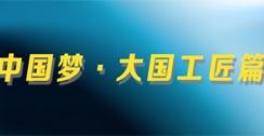 中国梦・大国工匠篇