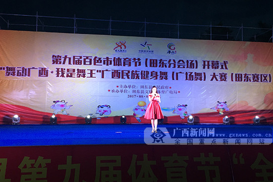 2017年广西民族健身广场舞大赛田东赛区圆满落幕