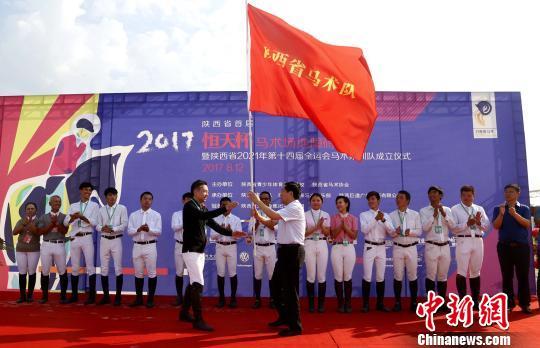 图为陕西省马术集训队成立仪式。 张一辰 摄