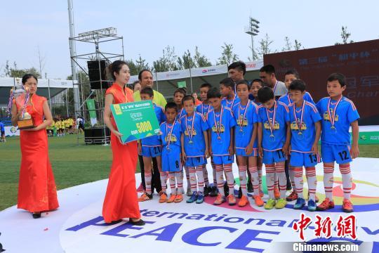 """第三届""""和平杯""""国际青少年足球邀请赛落幕"""