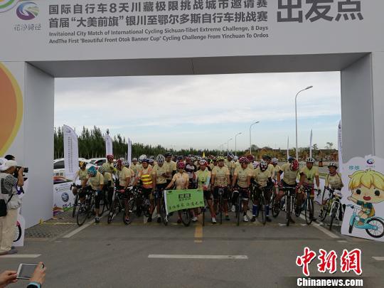 图为国际自行车八天川藏极限挑战城市邀请赛比赛出发点。 李爱平 摄
