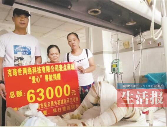 老师火中救出4孩童身负重伤 数十万爱心款助他疗伤