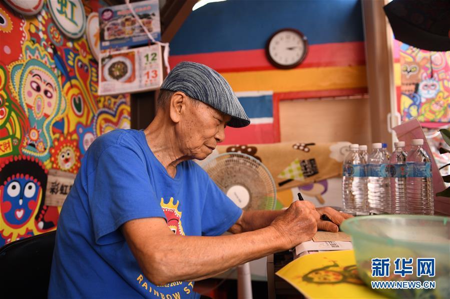 """(社会)(1)95岁老兵和他的""""彩虹眷村"""""""