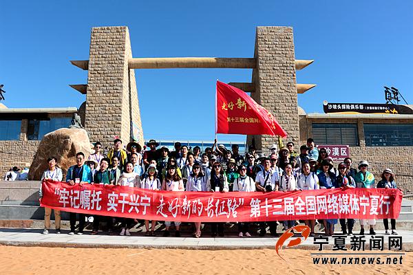 第十三届全国网络媒体宁夏行活动圆满落幕