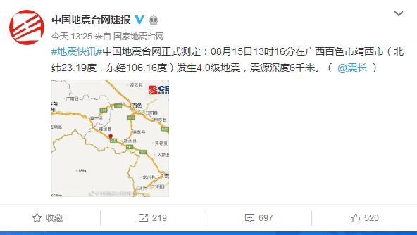 突发!今天中午靖西发生4.0级地震 百色城区有震感