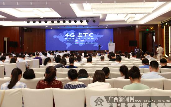 助力打造广西智慧交通 ETC新品在桂全国首发