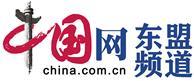 中国网东盟频道