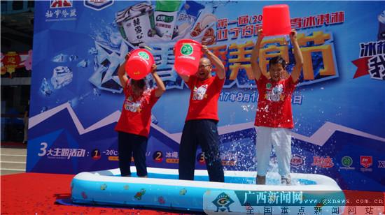 """壮宁冷藏冰雪美食节启动 市民冰桶挑战赢""""冰品"""""""