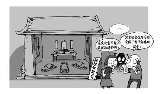 公房成家庙