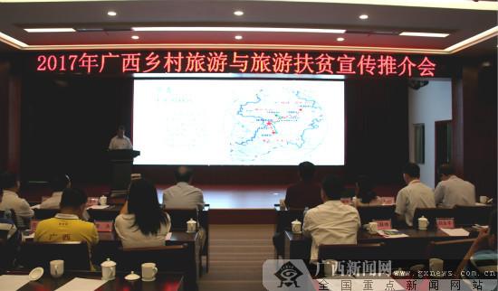 广西乡村旅游与旅游扶贫宣传推介会在南宁举行