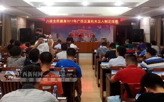 创新办赛 2017广西区直机关五人制足球赛22日揭幕