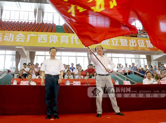 第十三届全运会广西代表团成立 陈武为代表团授旗