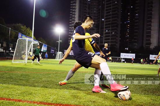 2017年广西区直机关五人制足球赛开赛 持续至12月