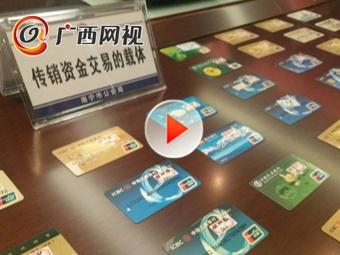 南宁侦破特大传销案 涉案金额超15亿元