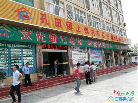 """安远孔田镇上魏村 """"农家书屋+电商""""助力乡村经济腾飞"""