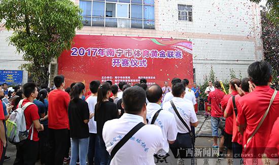 2017南宁市体育黄金联赛启幕 篮球等项目仍可报名
