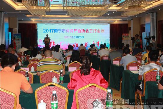 2017南宁市体育产业协会工作会议召开