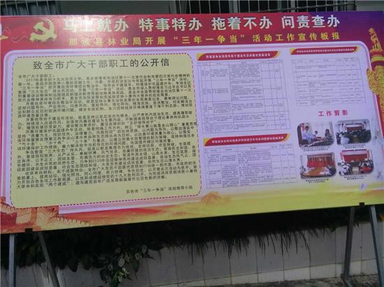 图为县林业局制作的宣传展板.由那坡县林业局提图