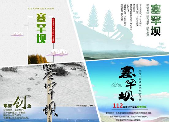 [公益广告]塞罕坝生态文明建设的生动范例