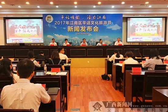 2017年江南区平话文化旅游节9月14日开幕(图)