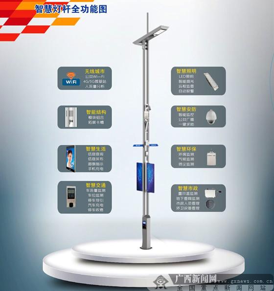 """南宁首个智慧灯杆""""上岗"""" 可充电提供WiFi热点(图)"""