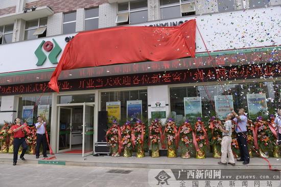 南宁市区农村信用合作联社石埠信用社搬迁开业
