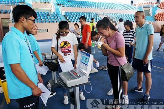 检验开展全民健身工作成果 百色市组织开展国民体质监测活动