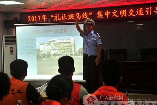 """南宁举行""""礼让斑马线""""交通引导志愿者培训会"""