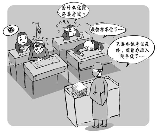 【画中话】住院先考试