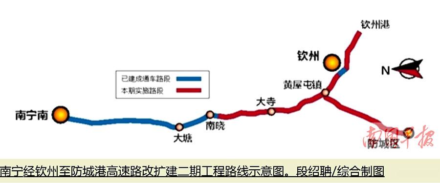9月2日焦点图:南宁经钦州至防城港高速路将改扩建为八车道